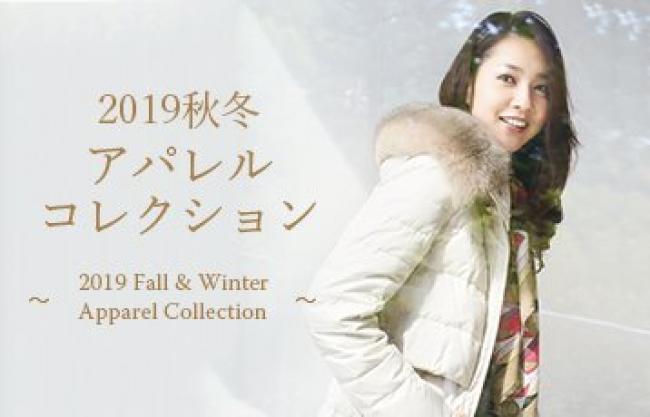 2019秋冬アパレル・コレクション予約展示会開催日決定♥