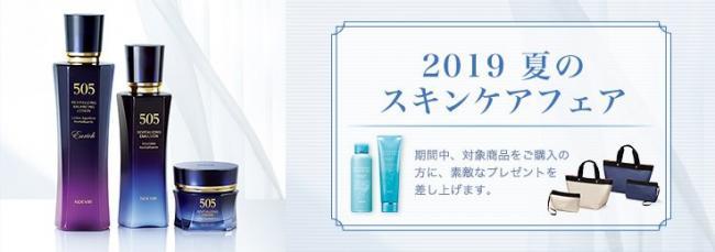 2019夏のスキンケアプレゼント品紹介♪