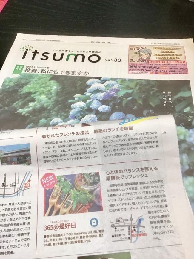 【四国新聞itumo✨】