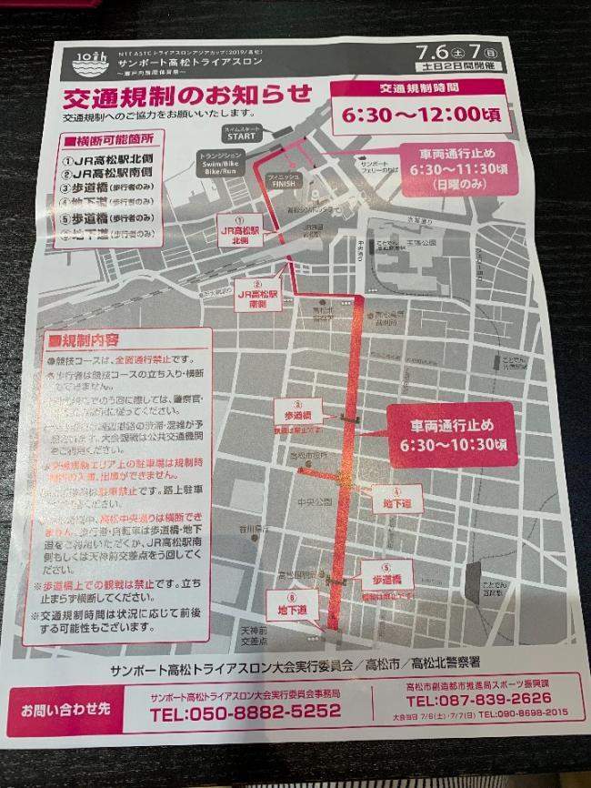 【サンポート高松トライアスロンに伴う交通規制】