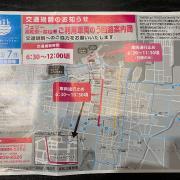 高松 トライアスロン 交通 規制