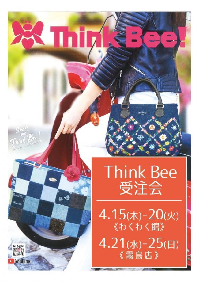 Think Bee!ご予約会