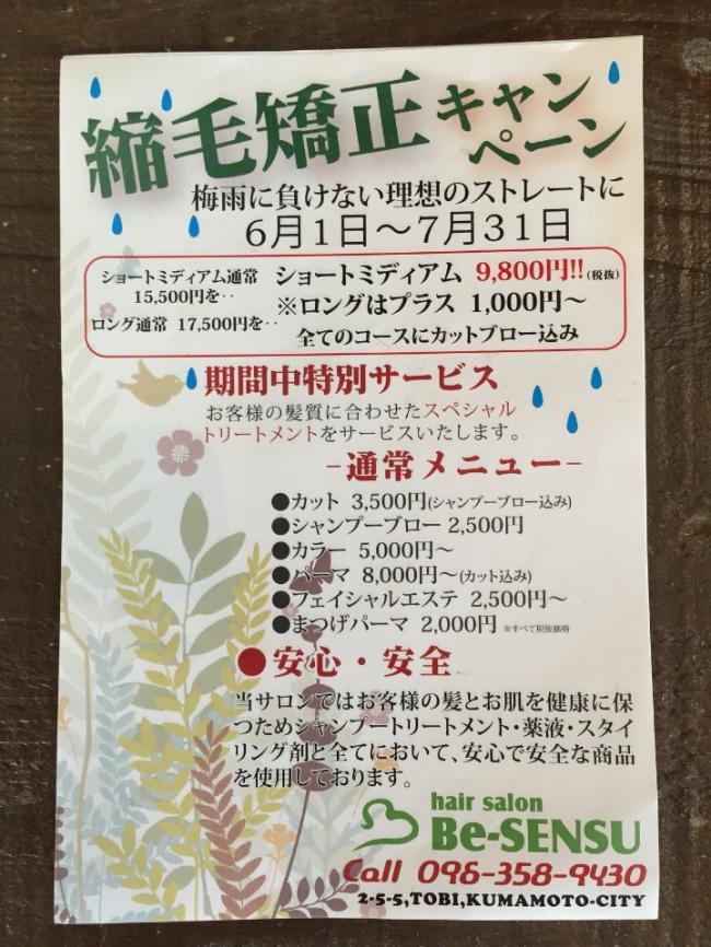 ストレートパーマキャンペーン継続中☆