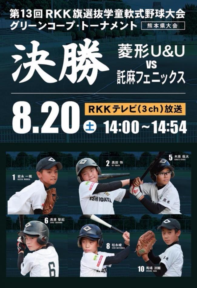 第13回RKK旗選抜学童軟式野球大会