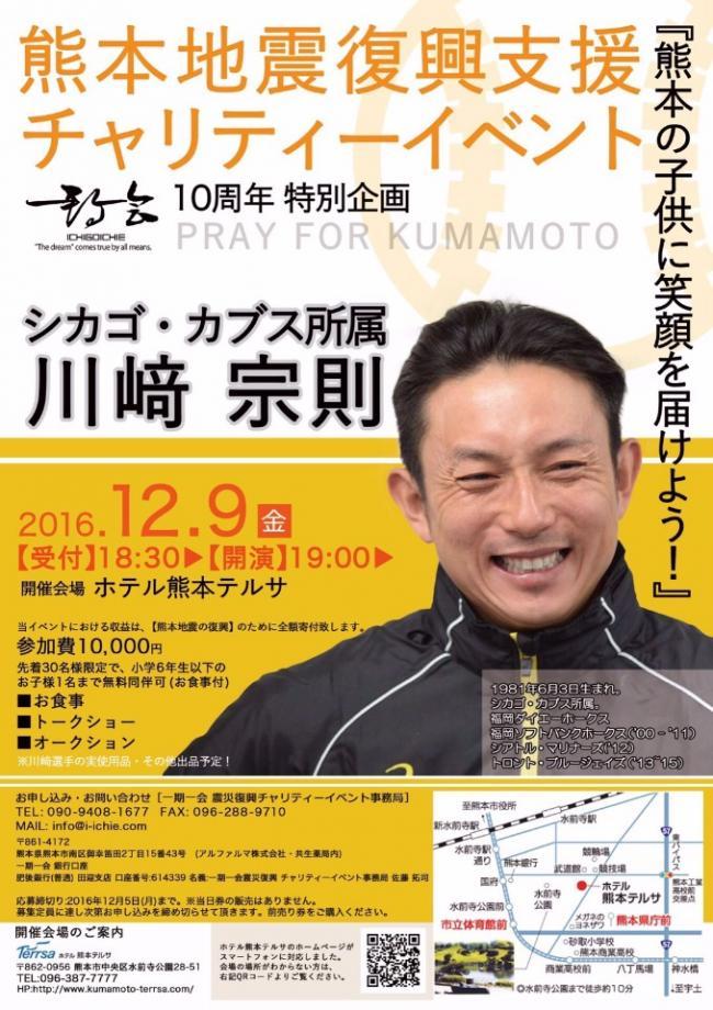 熊本地震復興支援チャリティーイベント