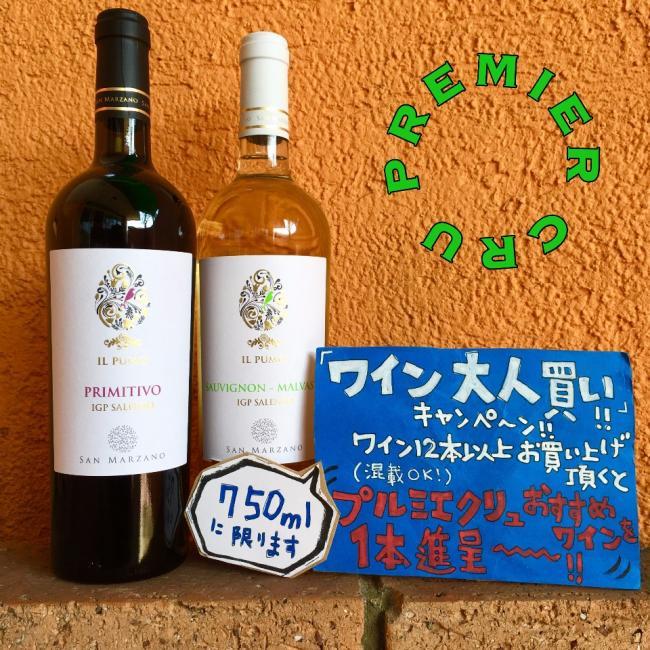 ワイン大人買いキャンペーン!!