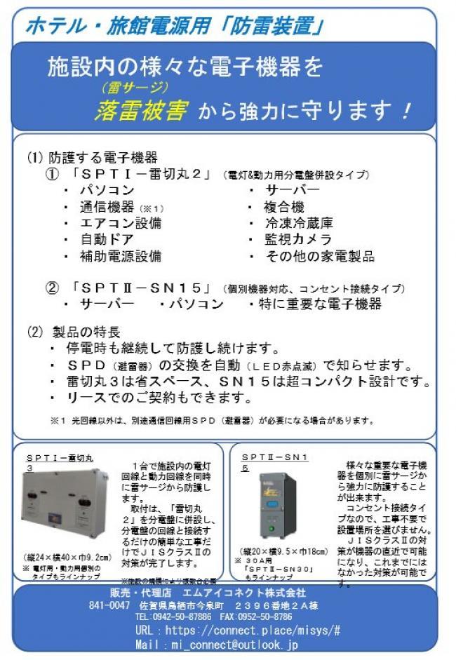 ホテル・旅館電源用「防雷装置(ユニット)」