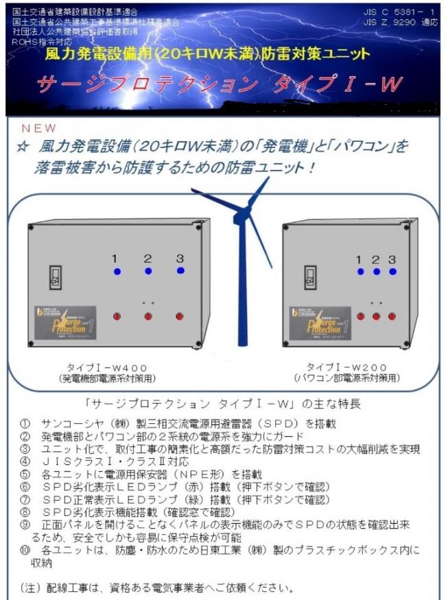 NEW 風力発電設備(20kw未満)用防雷対策ユニット