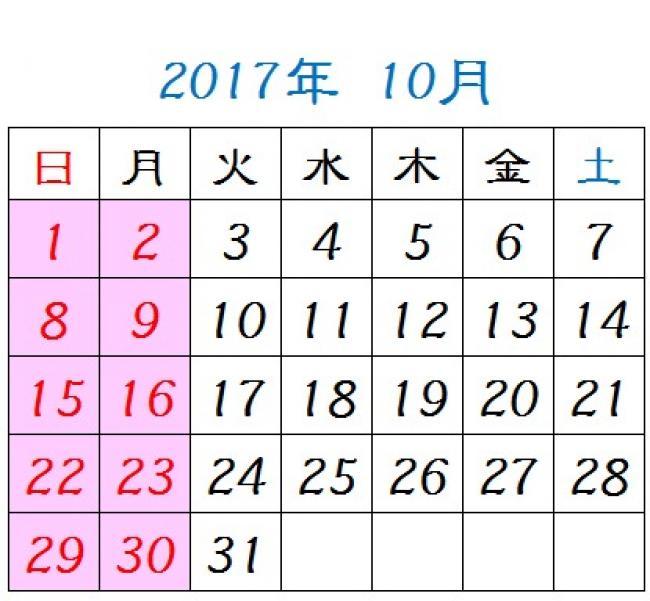 10月の店休日のお知らせ