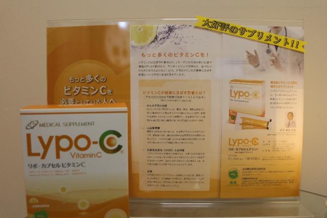 『リポ-カプセル ビタミンC』のご紹介!