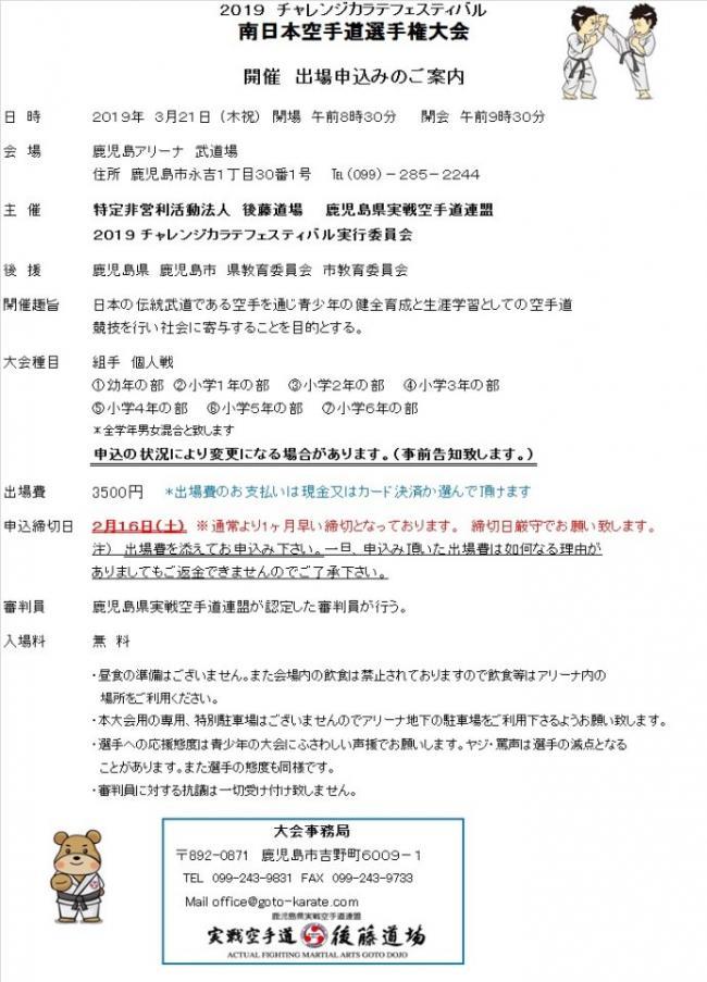 <CKF南日本空手道選手権大会について>