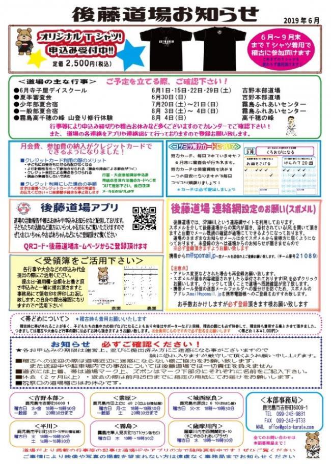 <道場お知らせ・カレンダー>