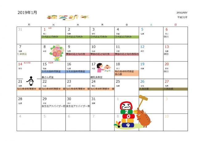 1月のHARUlab.カレンダーが出来ました