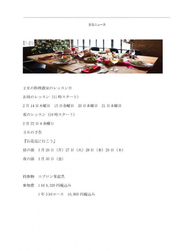 2月の旬の食卓料理教室のご予約