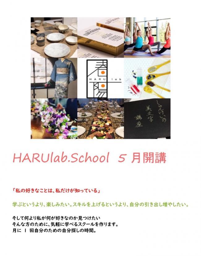 5月スタート大人のマナビ HARU lab.スクール開校