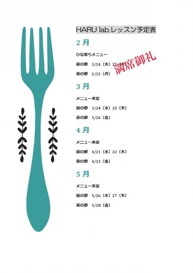 令和3年 2月〜5月までの料理教室予定表