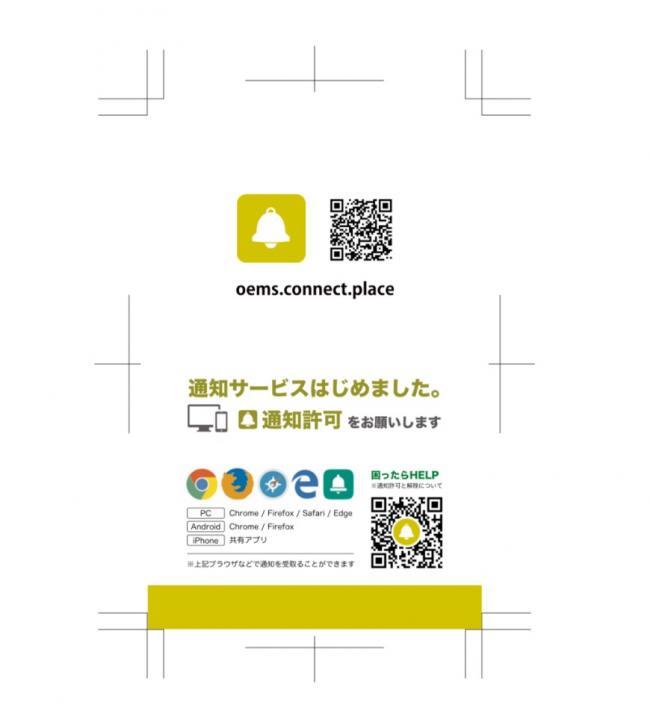 管理画面から「通知カード(QRコード)」をダウンロードできます