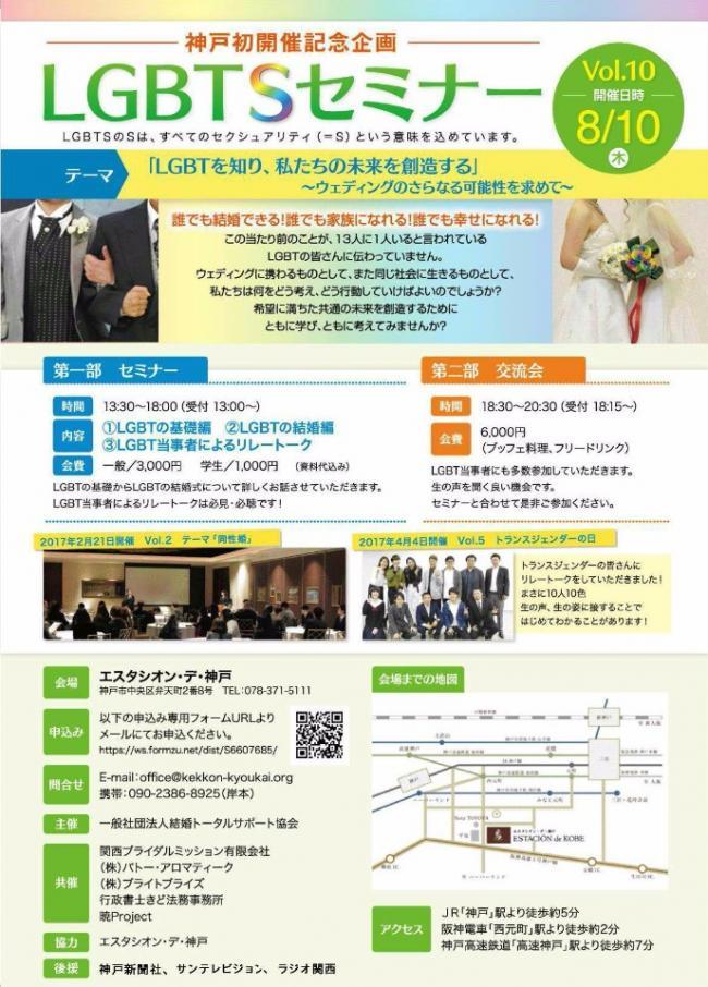【終了御礼】8/10(木)神戸 LGBTSセミナーVo.10 「LGBTを知ることで、私たちの未来を創造する」