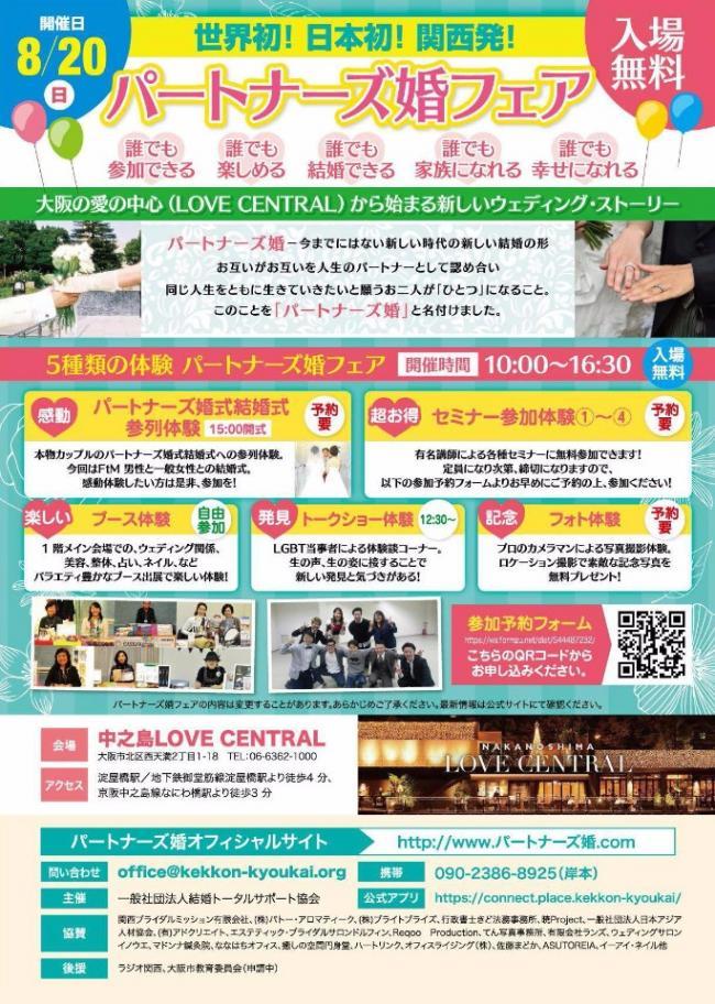 【終了御礼】8/20(日) 史上初のパートナーズ婚フェア開催!