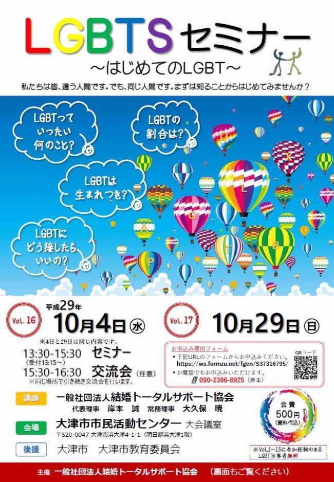 【終了御礼】10/4(水)・10/29(日)大津LGBTSセミナーVol.16、Vol.17