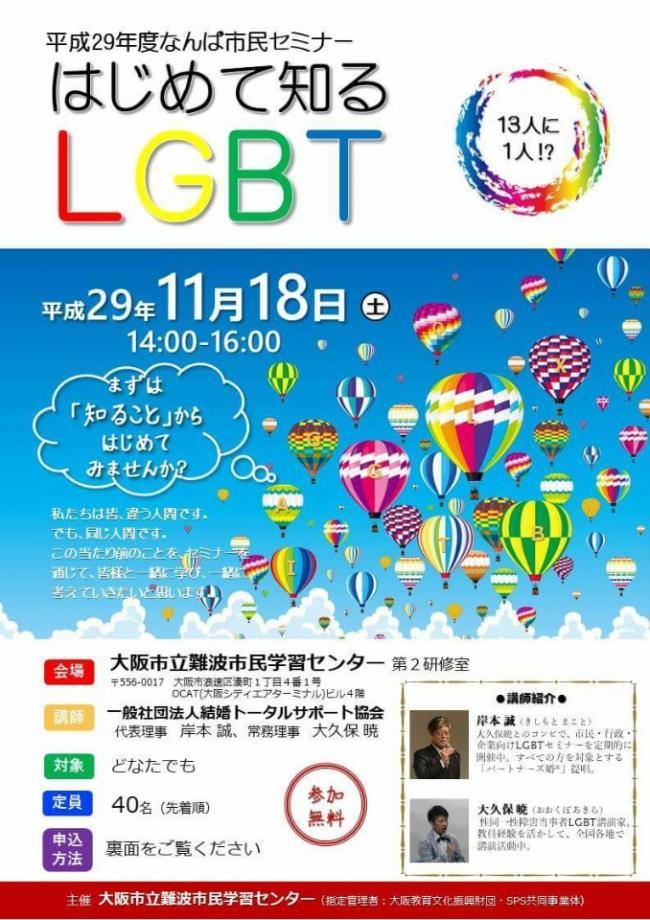 【終了御礼】11/18(土)市民向け無料LGBTセミナー:難波市民学習センター