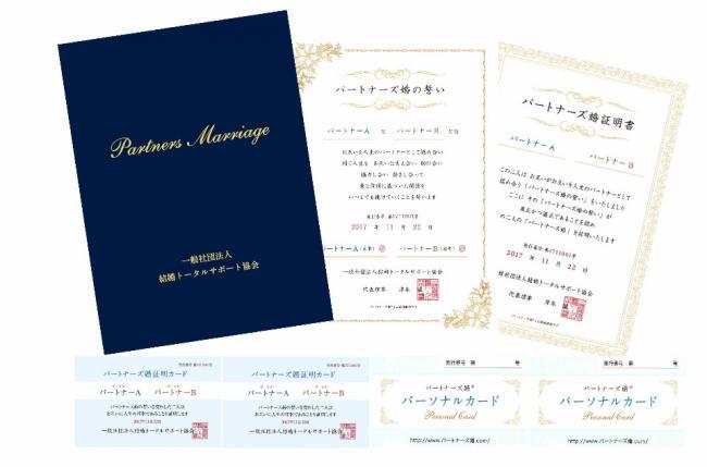【受付中】2017年11月22日より、「パートナーズ婚®証明書」正式受付開始!