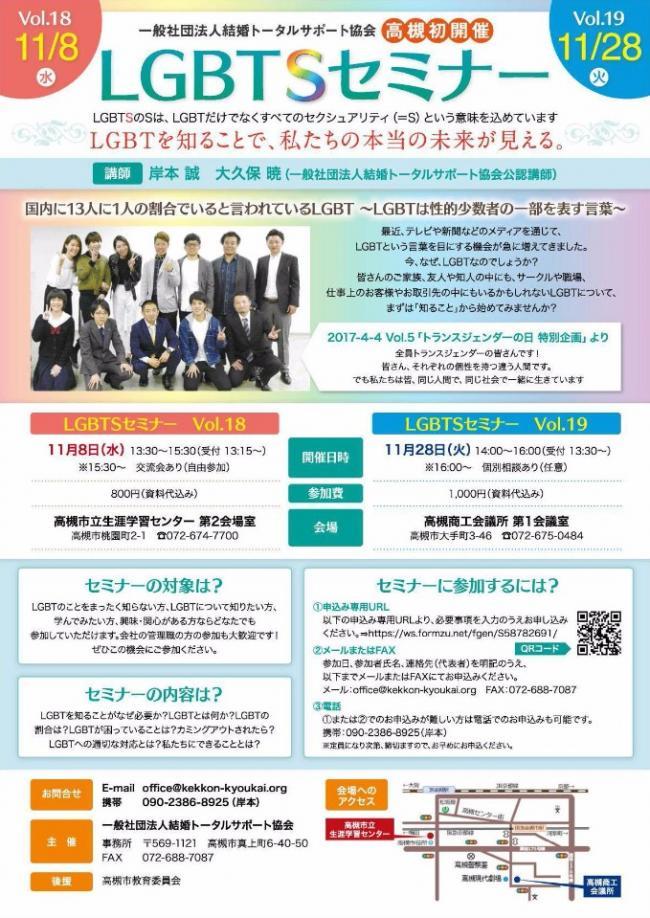 【終了御礼】11/8(水)・11/28(火)LGBTSセミナーVol.18、Vol.19