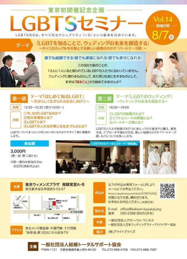 【終了御礼】LGBTSセミナーVol.14 8月7日(火)東京開催