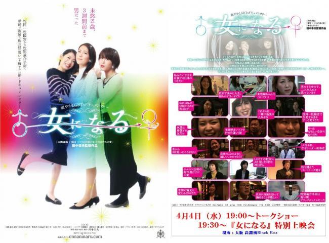 【終了御礼】LGBT Sセミナー&トークナイトコラボ企画~「女になる」上映会&トークショー