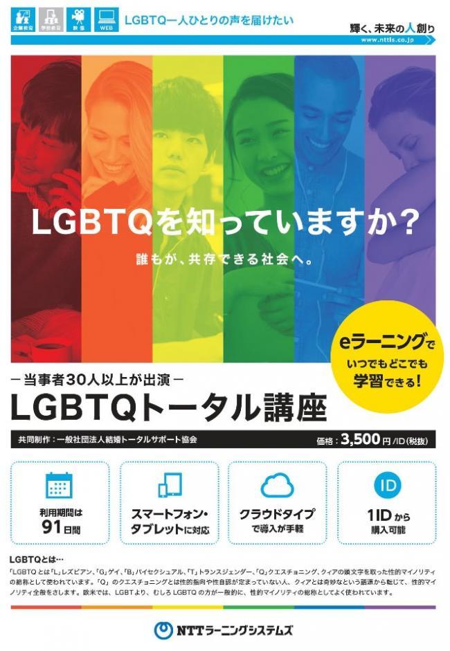 【重要】LGBTQ eラーニング教材販売開始中!
