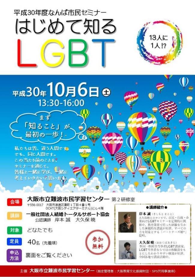 【終了御礼】10月6日(土)「はじめて知るLGBT」なんば市民セミナー