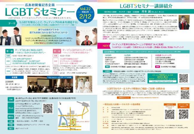【2/12開催】LGBTSセミナーVol.22 広島初開催