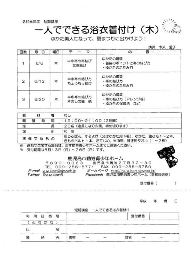 短期講座カリキュラム☆その1