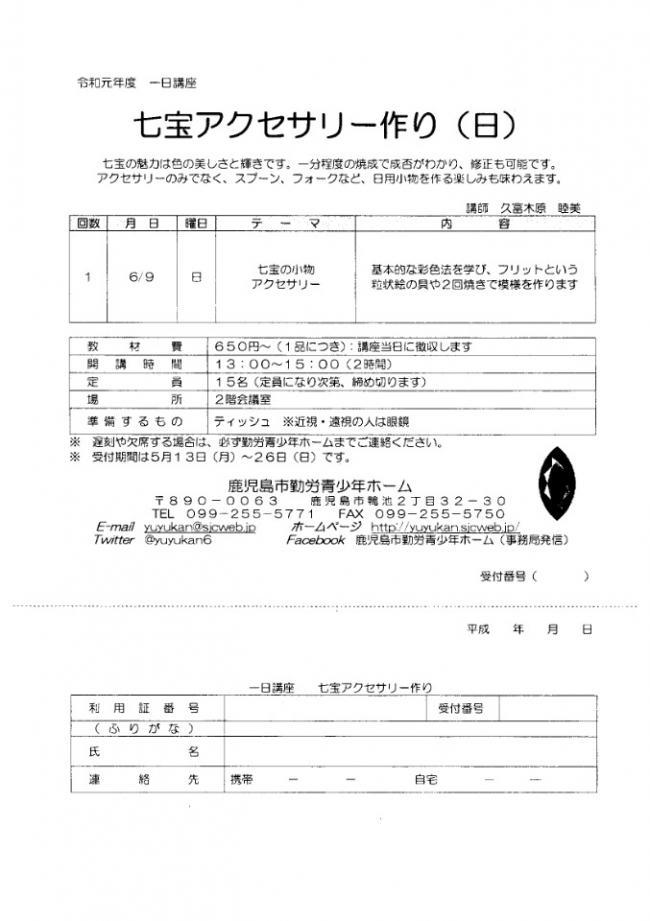 一日講座カリキュラム☆