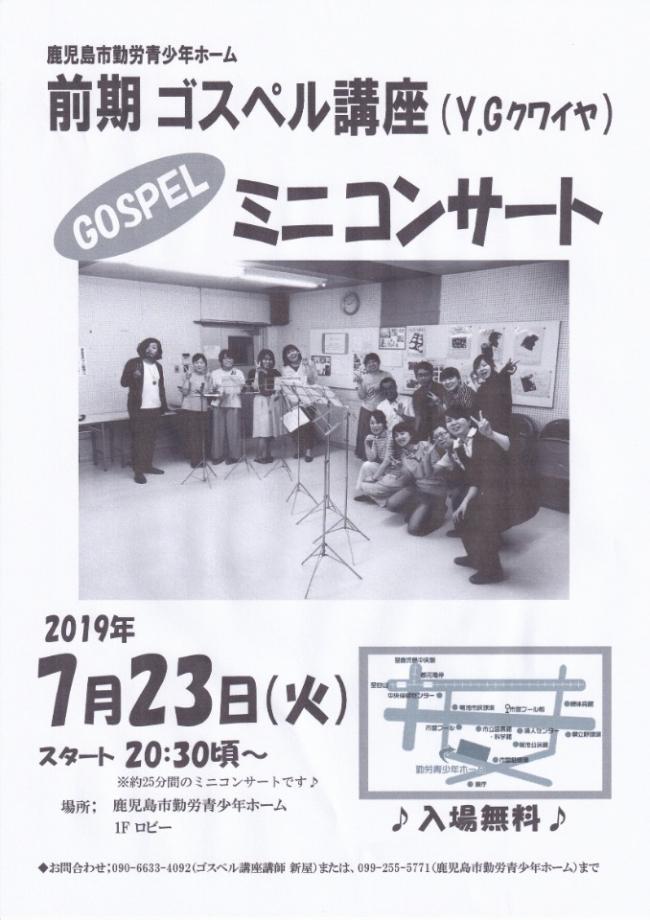 7月23日(火)ゴスペル講座ミニコンサート実施♪