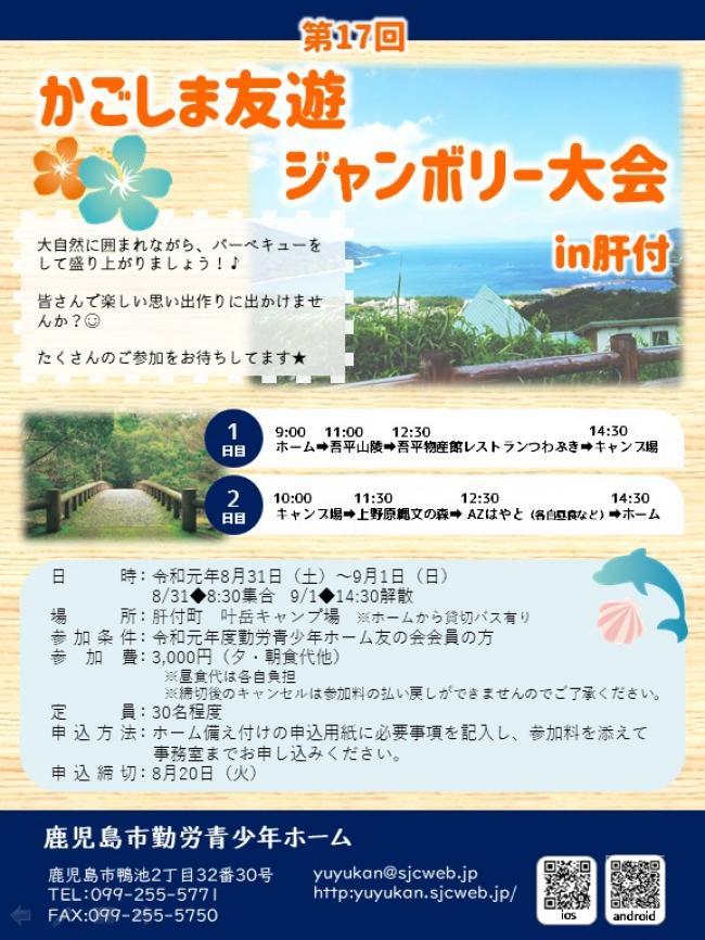 8/31~9/1★かごしま友遊ジャンボリー大会★