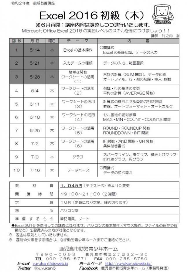 【5/29更新】前期講座カリキュラム更新版:木曜講座