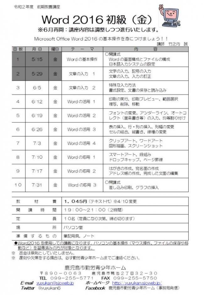 【5/29更新】前期講座カリキュラム更新版:金・日曜講座