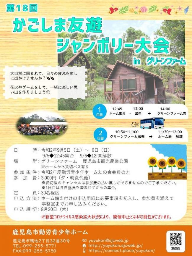 9/5~6◆かごしま友遊ジャンボリー大会◆