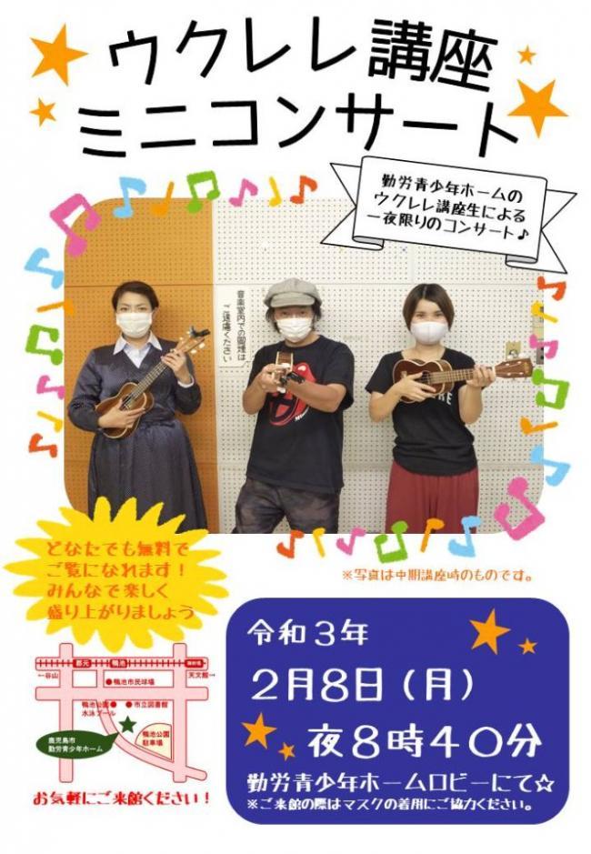 2/8(月)ウクレレ講座ミニコンサート実施♪
