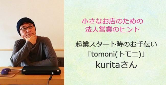 あるあるラジオ1月16日(水)は小さなお店のための法人営業 tomoni(トモ二)代表kuritaさん