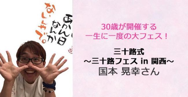 あるあるラジオ3月13日(水)は【30歳が開催する一生に一度の大フェス!】 三十路式~三十路フェス in 関西~国本晃幸さん