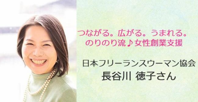 あるあるラジオ5月22日(水)は【のりのり流♪創業支援】日本フリーランスウーマン協会 長谷川徳子さんです!