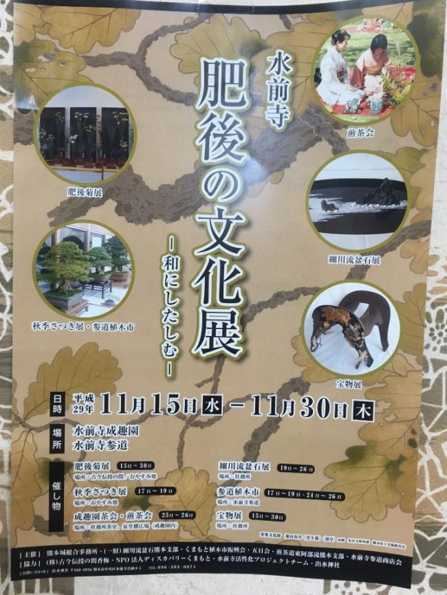 11月の水前寺のイベント情報