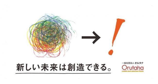 第12回熊本うつ病当事者会「未来のかけ橋プロジェクト」を開催します。
