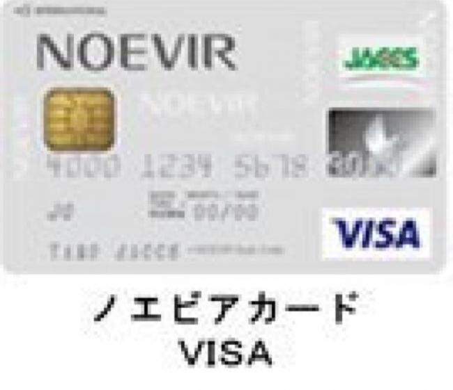 お得なノエビアカードのご案内