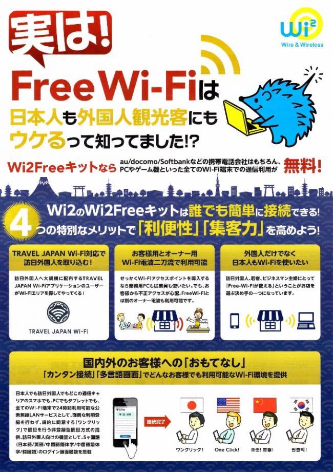 お店のWi-Fi環境は、おすみですか?