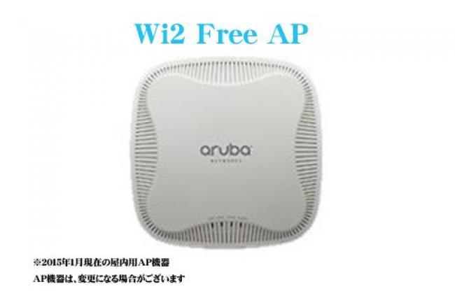 Wi2FREEキャンペーンのご案内
